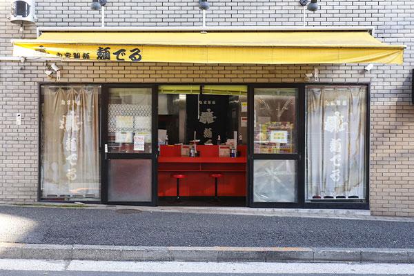麺でる 戸越公園店