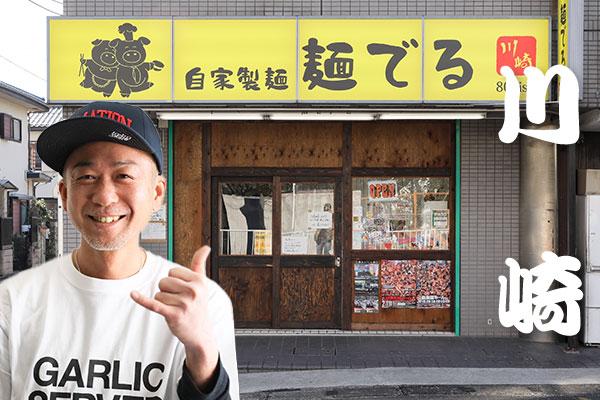 麺でる 川崎店808ism